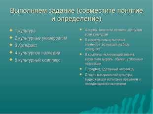 Выполняем задание (совместите понятие и определение) 1.культура 2.культурные