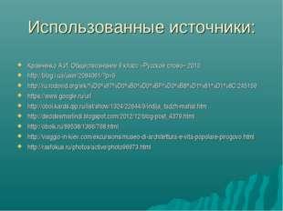 Использованные источники: Кравченко А.И. Обществознание 9 класс «Русское слов