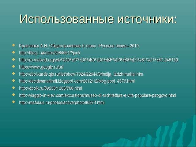 Использованные источники: Кравченко А.И. Обществознание 9 класс «Русское слов...