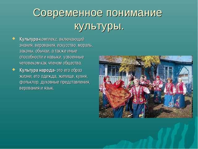 Современное понимание культуры. Культура-комплекс, включающий знания, верован...