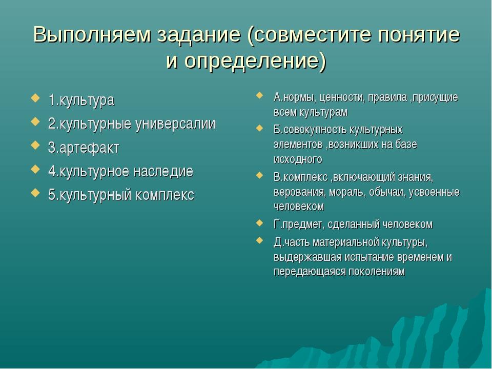 Выполняем задание (совместите понятие и определение) 1.культура 2.культурные...