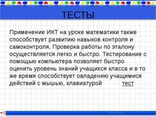 ТЕСТЫ Применение ИКТ на уроке математики также способствует развитию навыков