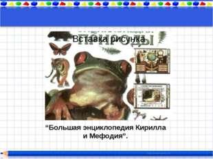 """""""Большая энциклопедия Кирилла и Мефодия""""."""