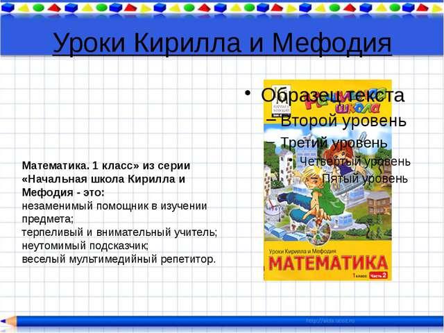 Уроки Кирилла и Мефодия Математика. 1 класс» из серии «Начальная школа Кирилл...