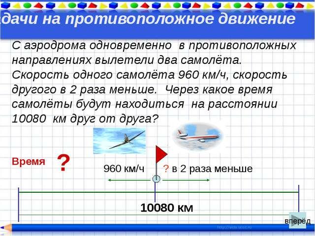 Задачи на противоположное движение С аэродрома одновременно в противоположных...