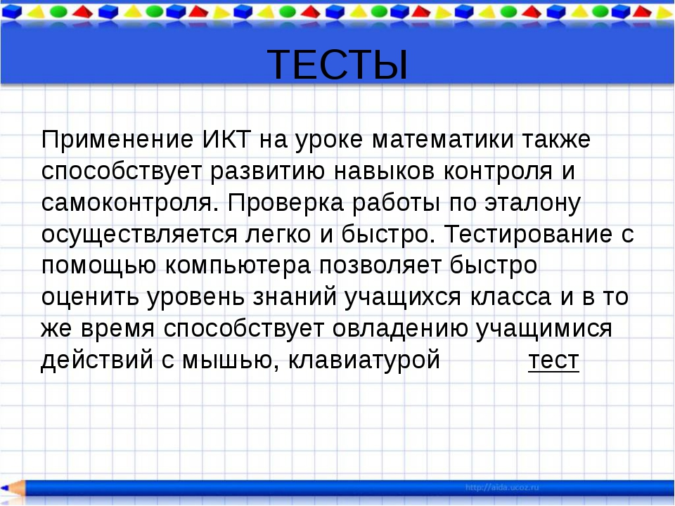 ТЕСТЫ Применение ИКТ на уроке математики также способствует развитию навыков...