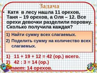 Катя в лесу нашла 11 орехов, Таня – 19 орехов, а Оля – 12. Все орехи девочки