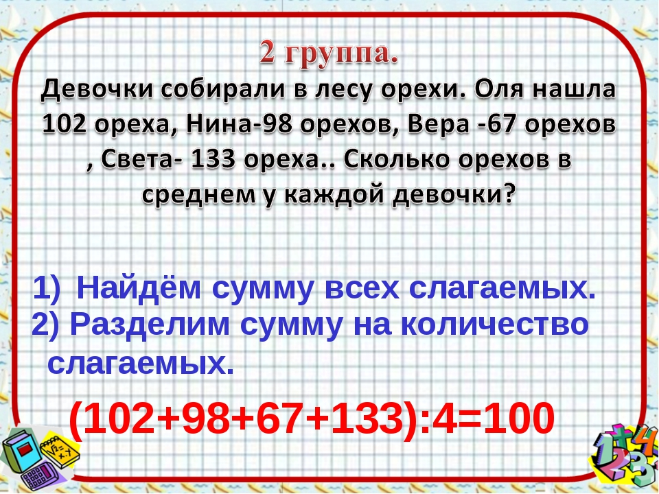Найдём сумму всех слагаемых. 2) Разделим сумму на количество слагаемых. (102+...