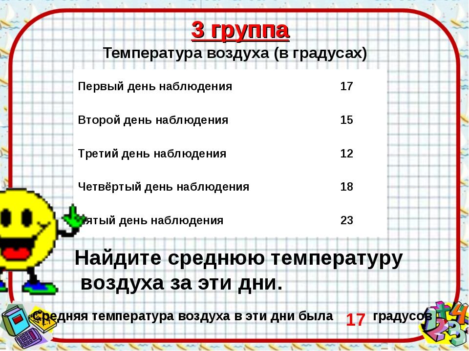 3 группа Температура воздуха (в градусах) Средняя температура воздуха в эти д...