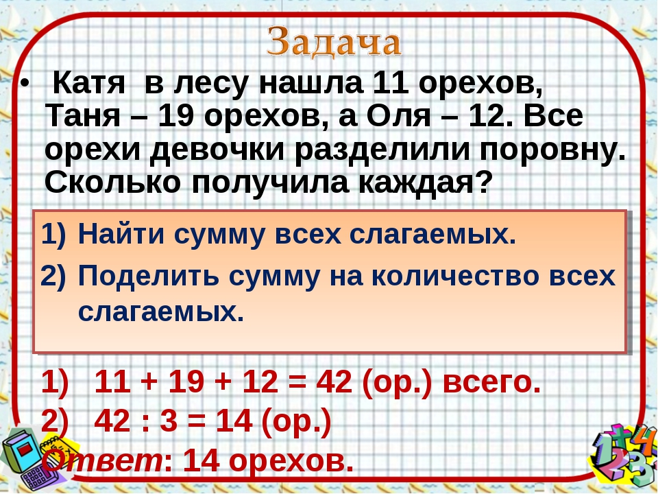 Катя в лесу нашла 11 орехов, Таня – 19 орехов, а Оля – 12. Все орехи девочки...
