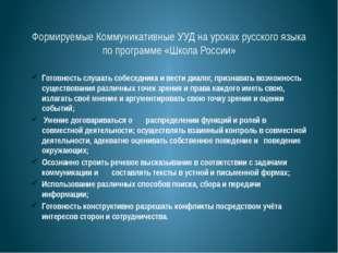 Формируемые Коммуникативные УУД на уроках русского языка по программе «Школа