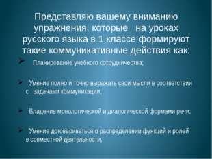 Представляю вашему вниманию упражнения, которые на уроках русского языка в 1