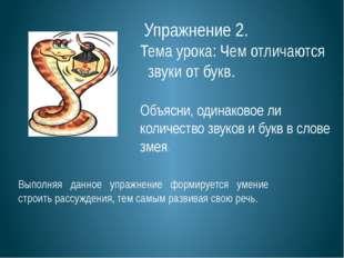 Упражнение 2. Тема урока: Чем отличаются звуки от букв. Объясни, одинаковое