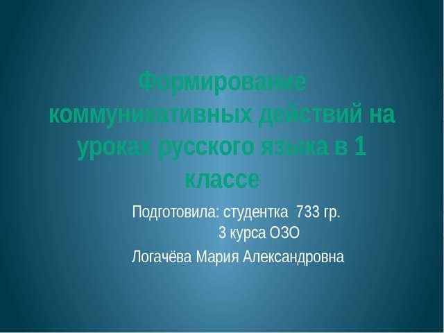 Формирование коммуникативных действий на уроках русского языка в 1 классе Под...