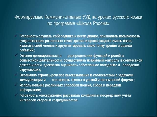 Формируемые Коммуникативные УУД на уроках русского языка по программе «Школа...
