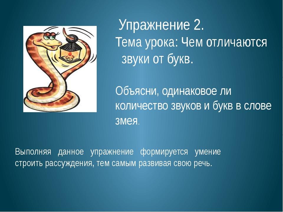 Упражнение 2. Тема урока: Чем отличаются звуки от букв. Объясни, одинаковое...
