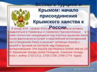 Войны с Турцией и Крымом: начало присоединения Крымского ханства к России В к