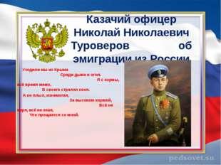 Казачий офицер Николай Николаевич Туроверов об эмиграции из России Уходили мы