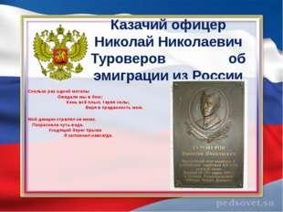 Казачий офицер Николай Николаевич Туроверов об эмиграции из России Сколько ра