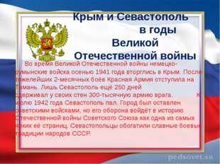 Крым и Севастополь в годы Великой Отечественной войны Вo вpeмя Великой Отечес