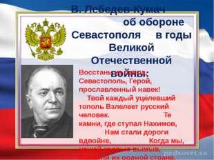 В. Лебедев-Кумач об обороне Севастополя в годы Великой Отечественной войны: В