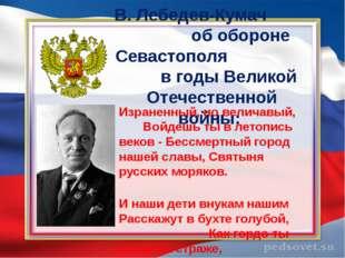 В. Лебедев-Кумач об обороне Севастополя в годы Великой Отечественной войны: И