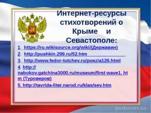 Интернет-ресурсы стихотворений о Крыме и Севастополе: 1. https://ru.wikisourc