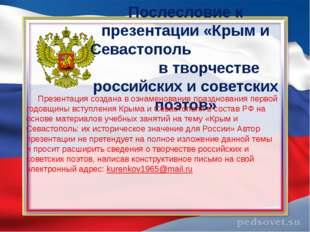 Послесловие к презентации «Крым и Севастополь в творчестве российских и совет