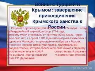 Войны с Турцией и Крымом: завершение присоединения Крымского ханства к России
