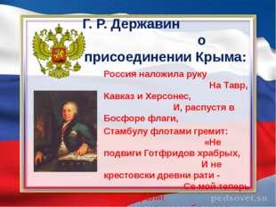 Г. Р. Державин о присоединении Крыма: Россия наложила руку На Тавр, Кавказ и