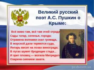 Великий русский поэт А.С. Пушкин о Крыме: Всё живо там, всё там очей отрада,
