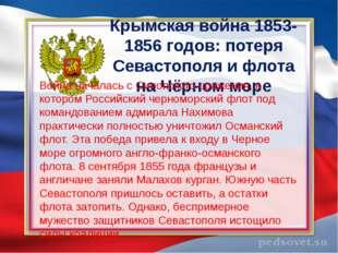 Крымская война 1853-1856 годов: потеря Севастополя и флота на Чёрном море Вой
