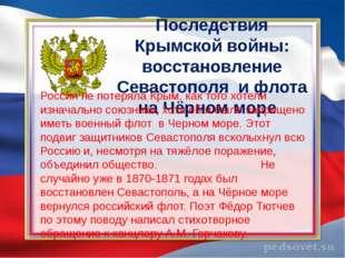 Последствия Крымской войны: восстановление Севастополя и флота на Чёрном море