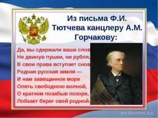 Из письма Ф.И. Тютчева канцлеру А.М. Горчакову: Да, вы сдержали ваше слово: Н