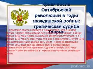 Крым после Октябрьской революции в годы гражданской войны: трагическая судьба