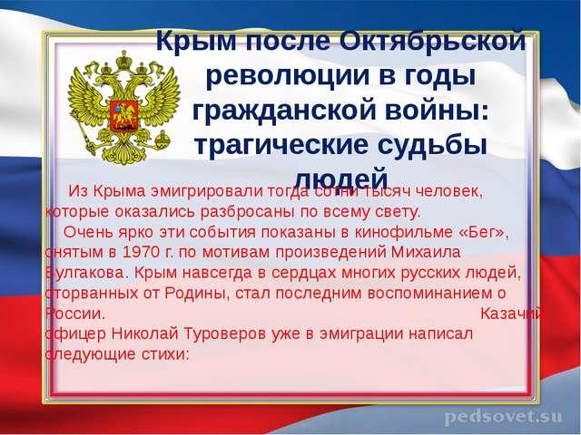 Крым после Октябрьской революции в годы гражданской войны: трагические судьбы...