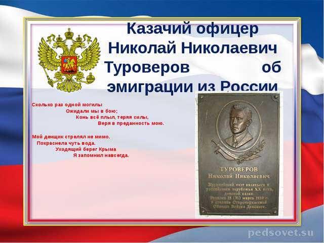 Казачий офицер Николай Николаевич Туроверов об эмиграции из России Сколько ра...