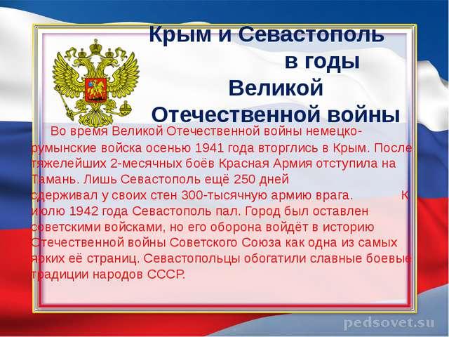 Крым и Севастополь в годы Великой Отечественной войны Вo вpeмя Великой Отечес...