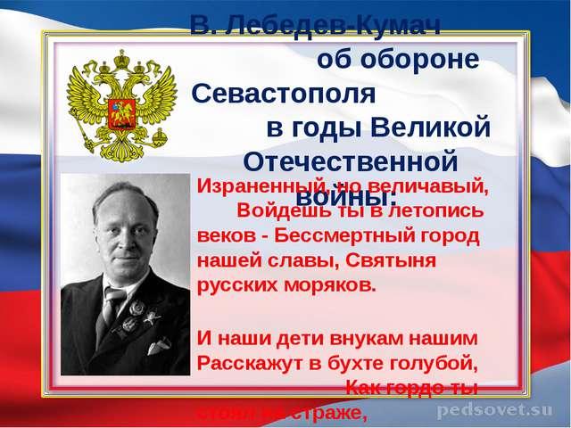 В. Лебедев-Кумач об обороне Севастополя в годы Великой Отечественной войны: И...