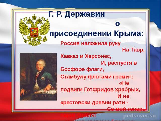 Г. Р. Державин о присоединении Крыма: Россия наложила руку На Тавр, Кавказ и...