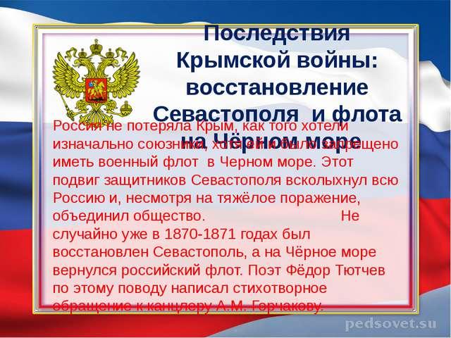Последствия Крымской войны: восстановление Севастополя и флота на Чёрном море...