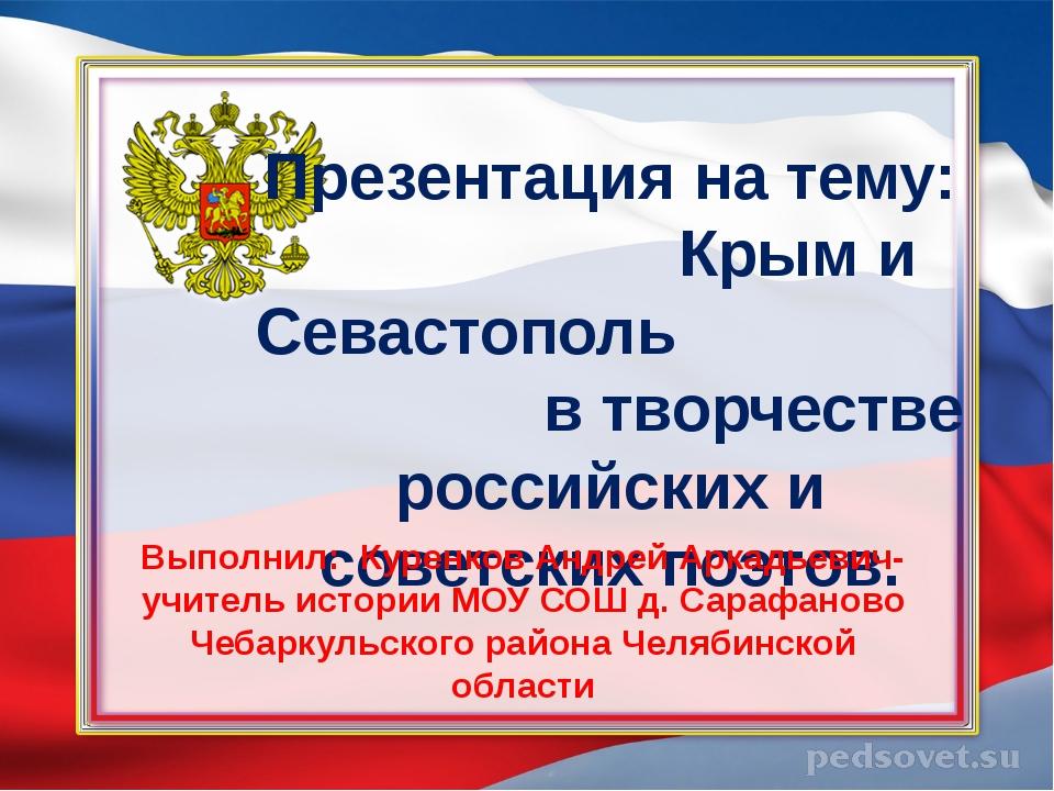 Презентация на тему: Крым и Севастополь в творчестве российских и советских п...