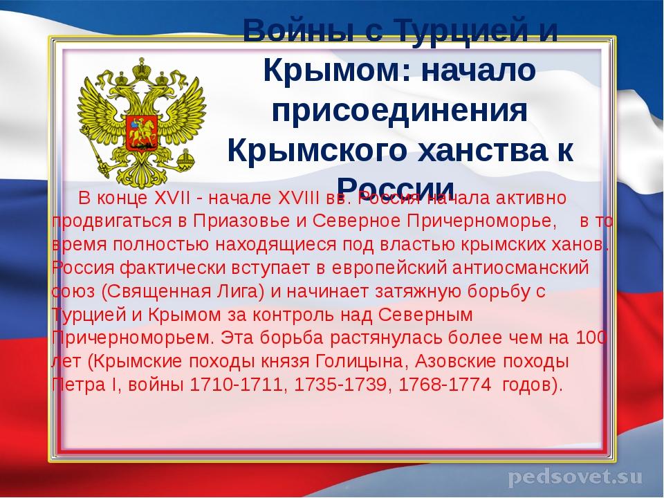 Войны с Турцией и Крымом: начало присоединения Крымского ханства к России В к...