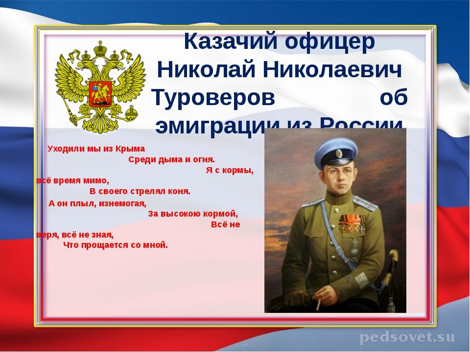 Казачий офицер Николай Николаевич Туроверов об эмиграции из России Уходили мы...