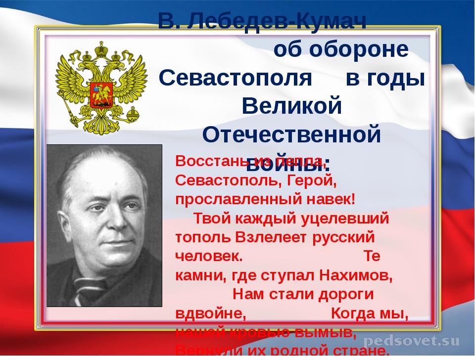 В. Лебедев-Кумач об обороне Севастополя в годы Великой Отечественной войны: В...