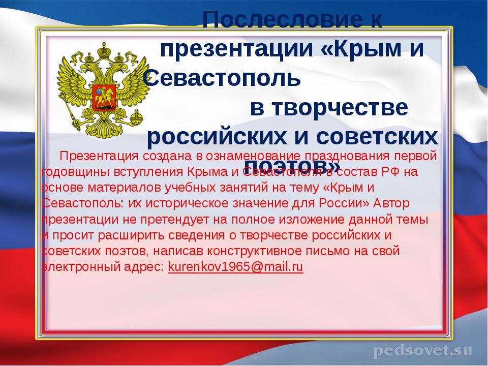 Послесловие к презентации «Крым и Севастополь в творчестве российских и совет...