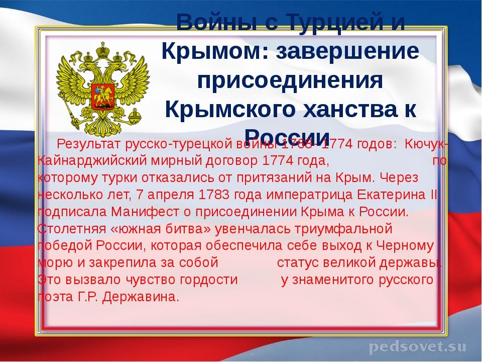 Войны с Турцией и Крымом: завершение присоединения Крымского ханства к России...