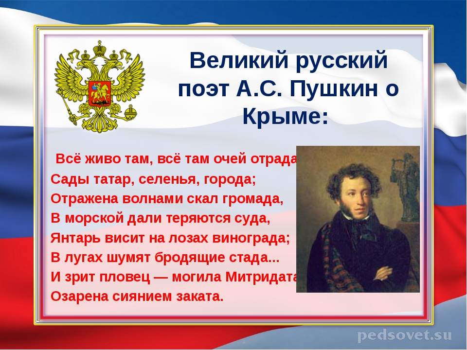 Великий русский поэт А.С. Пушкин о Крыме: Всё живо там, всё там очей отрада,...