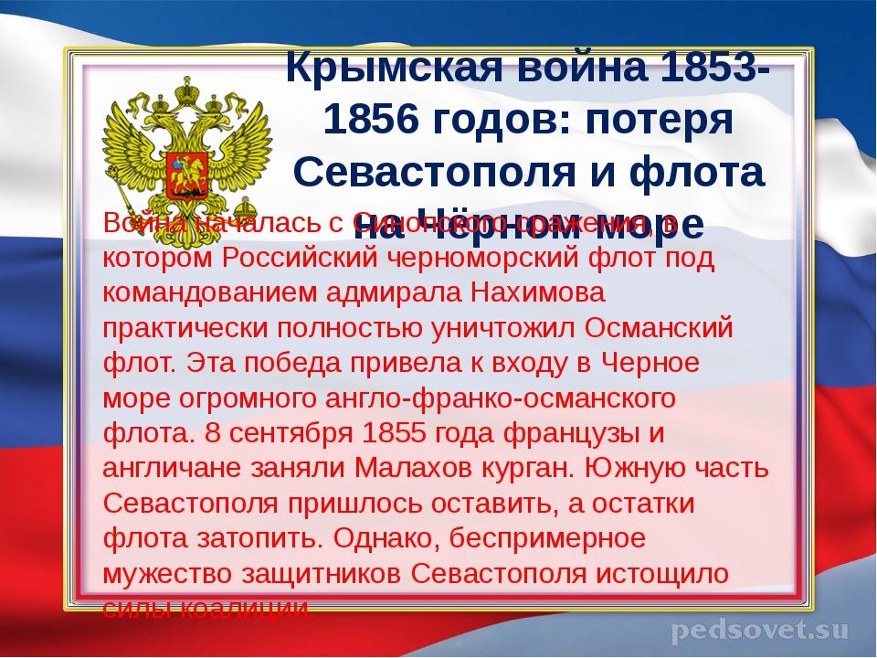 Крымская война 1853-1856 годов: потеря Севастополя и флота на Чёрном море Вой...