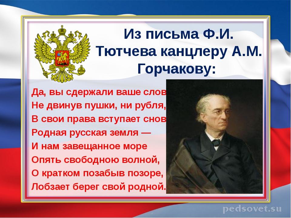 Из письма Ф.И. Тютчева канцлеру А.М. Горчакову: Да, вы сдержали ваше слово: Н...